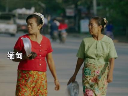 我们为缅甸万宝制作的影片,它引起了不小的轰动